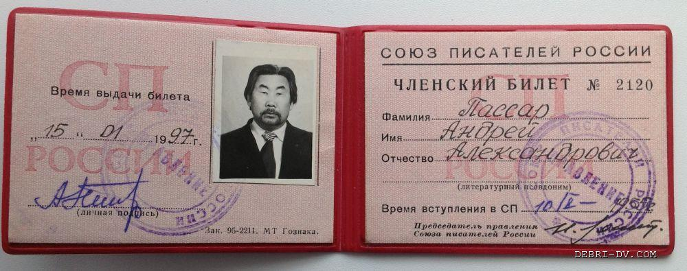 Член союза литераторов россии