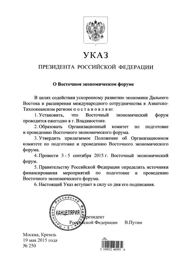указ президента 246 от 31 мая 2017 общей