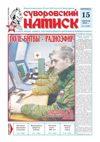 Газета суворовский натиск архив цена монеты 5 копеек 2002 года