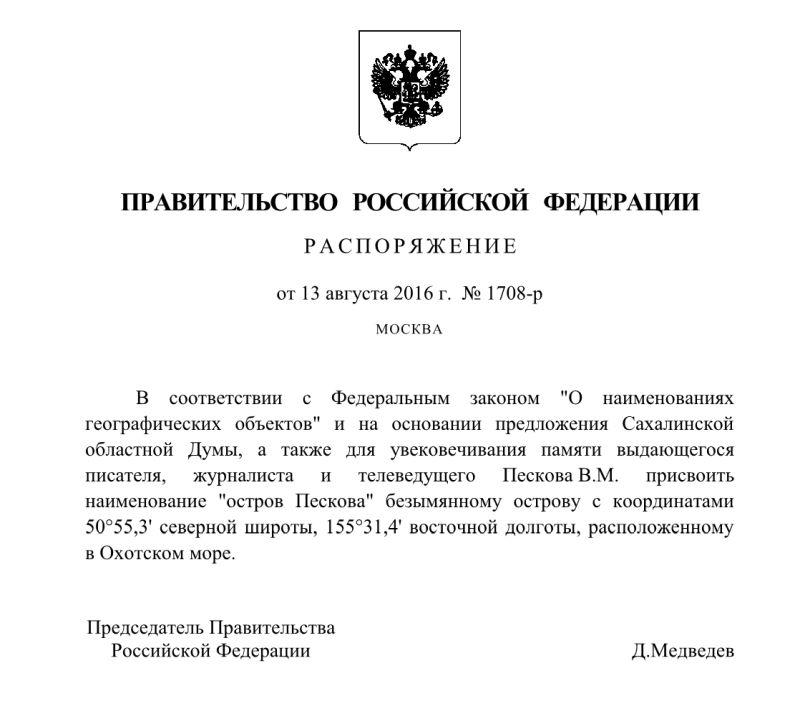 фоны 314 постановление правительства рф недорогого полета