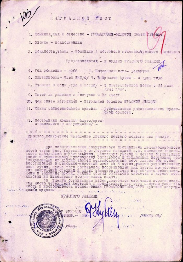 Наградной лист на Громатович-Федорука Семена Львовича (нажмите, чтобы увеличить)
