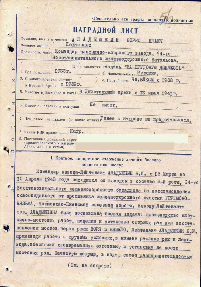 Наградной лист на Аладышкина Бориса Ильича (нажмите, чтобы увеличить)