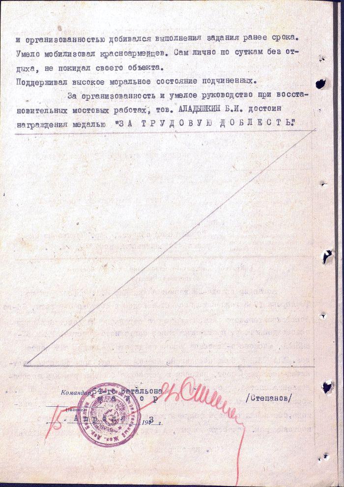 Наградной лист на Аладышкина Бориса Ильича (оборот) (нажмите, чтобы увеличить)