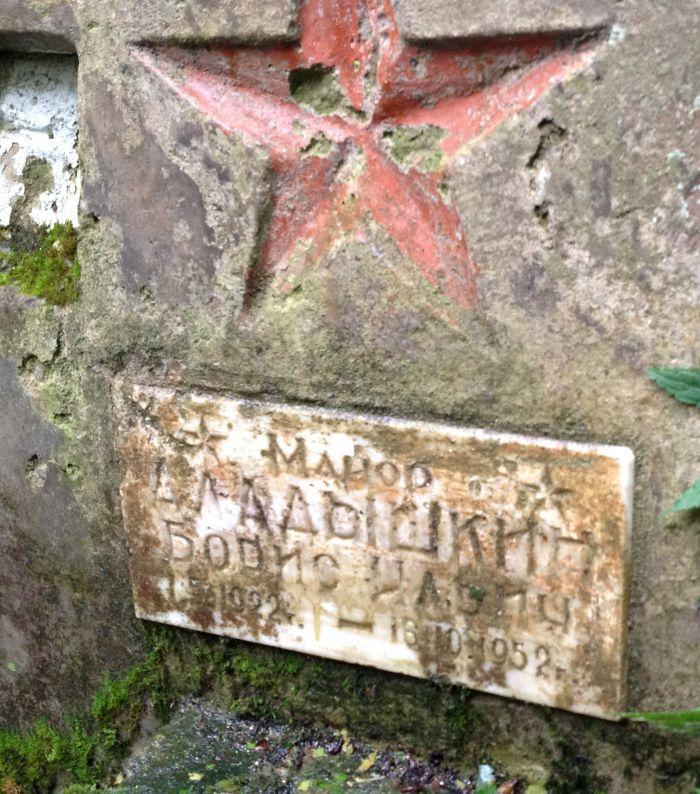 Майор Аладышкин Борис Ильич, 1922 - 16.10.1952. Захоронен в п. Лазарев Николаевского района.