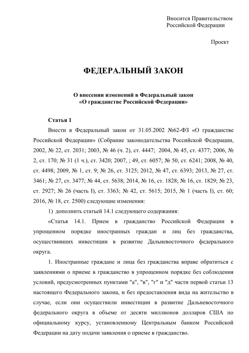 Иностранцам хотят давать гражданство России за инвестиции в Дальний Восток