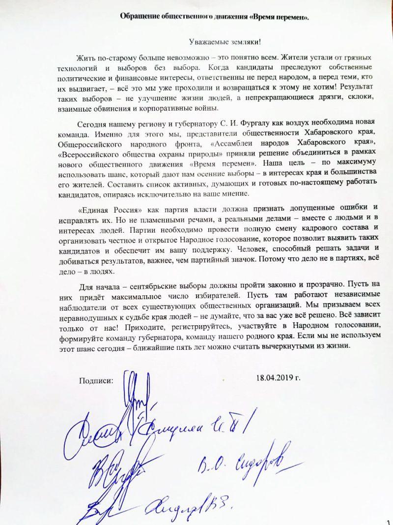 В Хабаровском крае «Единая Россия» обновилась на два лагеря?
