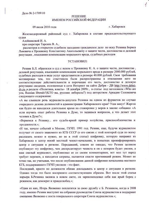 образец искового заявления в суд о деловой репутации - фото 2